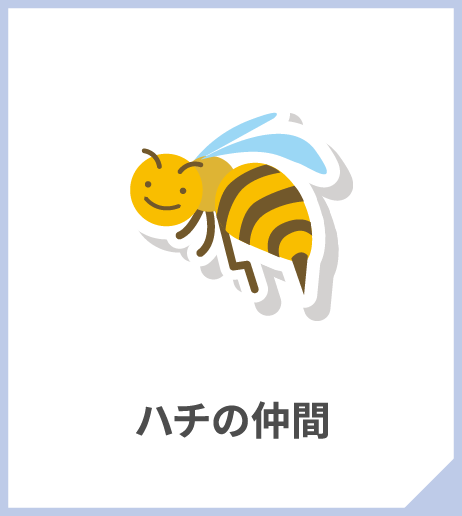 ハチの仲間