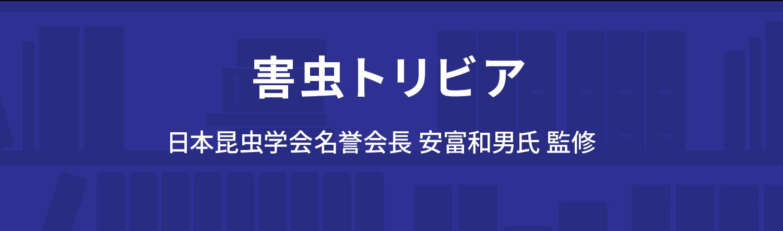 害虫辞典 日本昆虫学会会名誉会長 安富和男氏監修